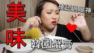 開箱試吃!台灣超商就能買到韓國蟹膏醬 辣炒年糕 起司熱狗!全家便利商店 | 花森米米吃什麼