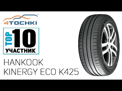 Летняя шина Hankook Kinergy Eco K425 на 4 точки
