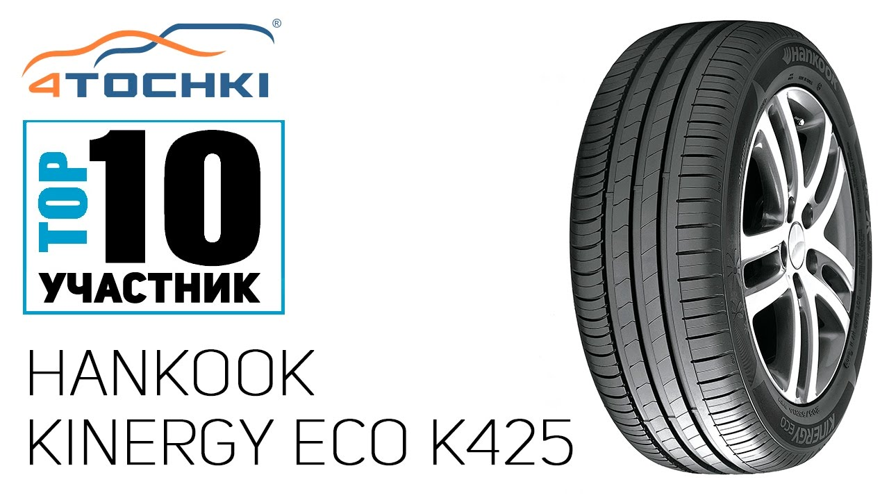 Летняя шина Hankook Kinergy Eco K425 на 4 точки. Шины и диски 4точки - Wheels & Tyres