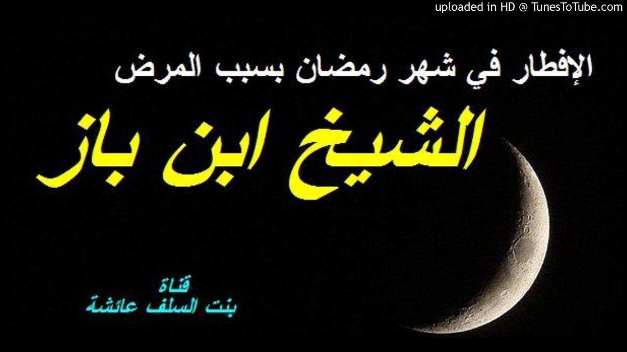 الإفطار في شهر رمضان بسبب المرض العلامة ابن باز Youtube