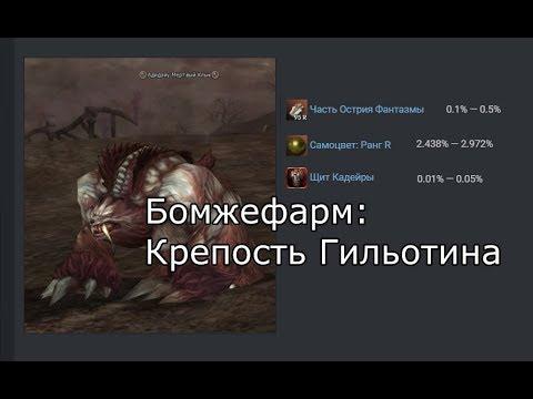 Lineage 2 - бомжеФАРМ в Крепости Гильотина, полный гайд Prelude of War