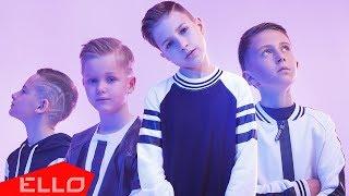 BOY'S BAND 'KIDSTARы' - Чудо / ELLO Kids /