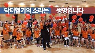 한국 중국 어린이 50여명이 함께 소생캠페인 참여 와우!!!