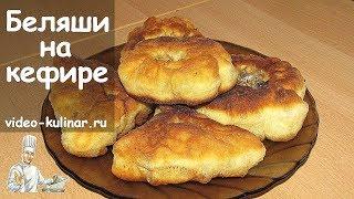 Беляши с мясом рецепт на кефире - пальчики оближешь!(Рецепт быстрых беляшей с мясным фаршем. Подробный рецепт и фото на сайте - http://video-kulinar.ru/vy-pechka/belyashi-na-kefire-video-ret..., 2014-02-13T11:31:25.000Z)