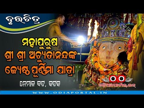 Mahapurusa Sri Sri Achyutananda's Jyestha Purnima Jatra - Short Film By OdiaPortal.IN