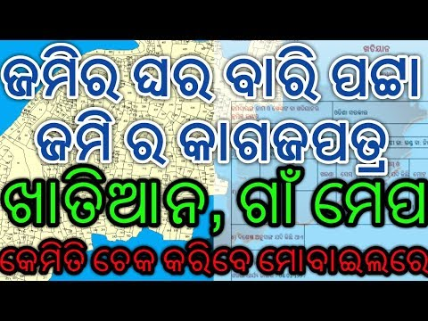 how to check land records online in odisha | know your property details and village map on mobile