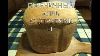 Пшеничный хлеб с отрубями Пошаговый рецепт приготовления хлеба в хлебопечке.