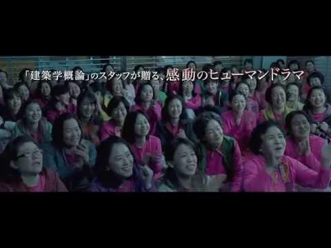 EXOのD.O.出演!映画『明日へ』予告編