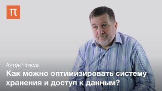 Технология ухода от баз данных в программировании — Антон Чижов