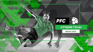 Лучшие голы 1 го игрового дня Регулярного Чемпионата PFC Весна 2020
