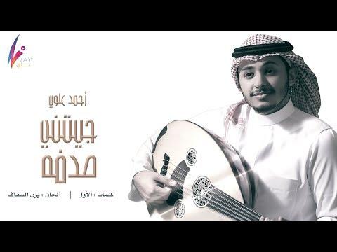 أحمد علوي - جيتني صدفه - 2018