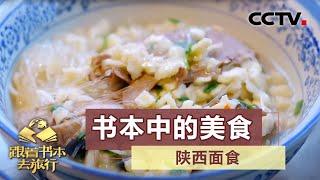 《跟着书本去旅行》 20200513 书本中的美食——陕西面食| CCTV科教
