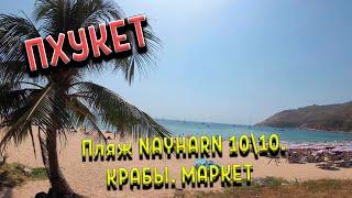 Тайланд Пхукет Пляж Наи Харн Кино Крабы О фуд массаже