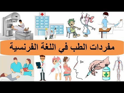 مفردات الطب في اللغة الفرنسية – المستشفى بالفرنسية – تعلم اللغة الفرنسية
