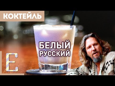 Белый русский — рецепт коктейля Едим ТВ