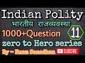 प्रधानमंत्री | प्रधानमंत्री GK Questions/ SSC Railway Banking