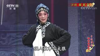 《中国京剧像音像集萃》 20191031 评剧《秦香莲》 2/2| CCTV戏曲