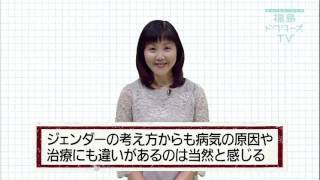 福島ドクターズTV 『性差医療』