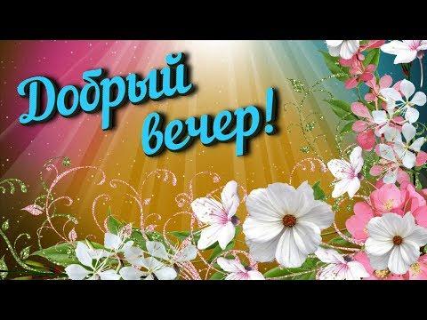 Добрый вечер! Красивая музыкальная открытка с пожеланиями с Добрым вечером Музыка для души
