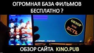 Смотреть фильмы онлайн легко - обзор  kino.pub