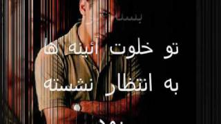 shadmehr aghili  mosafer(lyrics)