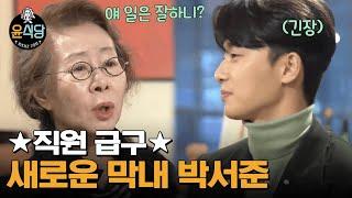 (ENG/SPA/IND) [#Youn'sKitchen2] Park Seo Jun Interviews as a Part-Timer | #Official_Cut | #Diggle