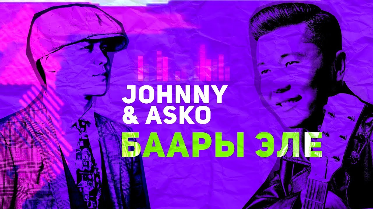 Джонни,  Аsko -  Баары эле | Премьера Песни