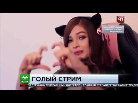 Стримерша Карина Голый Стрим - Познавательные и прикольные видеоролики