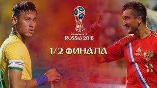 FIFA18: WORLD CUP RUSSIA►1/2 ФИНАЛА: РОССИЯ - БРАЗИЛИЯ