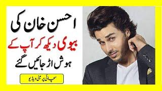 Ahsan Khan | Ahsan Khan Wife |Ahsan Khan Family | Ahsan Khan Dramas