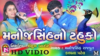 Manoj Singh Rajput ,Kalpana Patel Live || Tahuko || New Song 2017