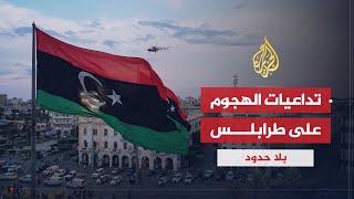 🇱🇾 بلا حدود- أبعاد المواقف الغربية والعربية من هجوم حفتر