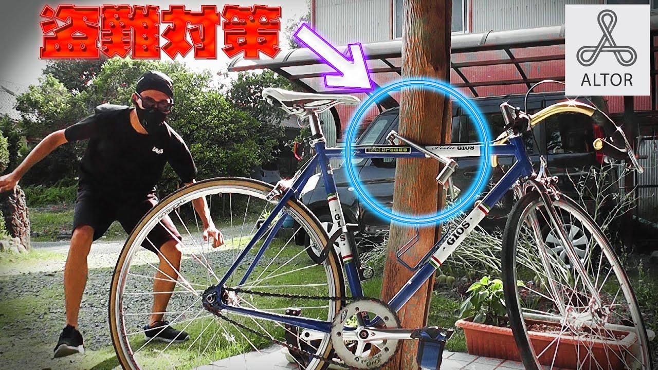 【盗難対策】チタン製!最強の自転車鍵APEX TIがきた!