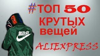 ТОП 50 | ХАЙПОВЫЙ ШМОТ|  ALIEXPRESS | Алиэкспресс.