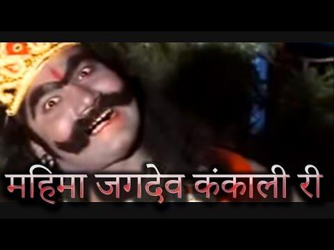 Katha Mahima Jagdev Kankali RI Part 4