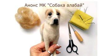 Анонс мастер-класса по валянию собаки породы Алабай