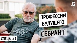 маркетинг уже «не тот», SMMщики умрут, роботы и профессии будущего. // Себрант, Яндекс. СПЕЦЫ #5