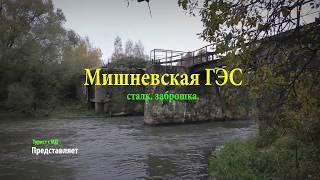 видео Малые и микроГЭС - объекты малой гидроэнергетики.