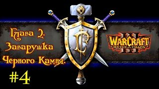 Прохождение Warcraft III: Reign of Chaos - Alliance Campaign Gameplay Mission #4