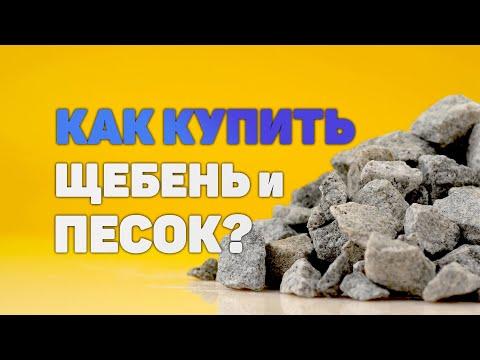 Как купить щебень и песок через агрегатор сыпучих материалов?