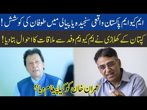 Asad Umar reveals details of meeting with MQM Pakistan delegation | 13 January 2020 | 92NewsHD