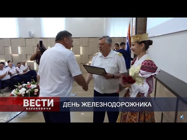 Вести Барановичи 02 августа 2019.