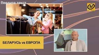 Мировой летний тренд - финальные распродажи. Но почему шопоголики Беларуси крутят носом?