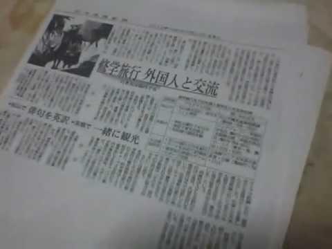 I was in the Nihon Keizai Shinbun! (Japan Economic Newspaper)