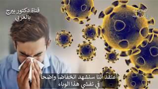 تأثير الحرارة والرطوبة على الفير وس كورونا  coronavirus