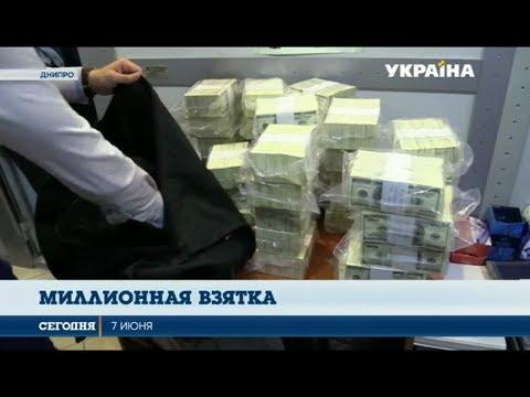 В Днипре задержали сотрудницу ФГВФЛ при получении взятки в 5 миллионов долларов