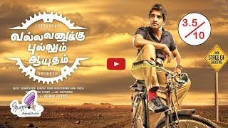Vallavanukku Pullum Aayudham - Tamil Movie Review by Thenaali TV (Santhanam, Ashna Zaveri)