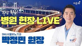 부산 특집 병원 현장 라이브 (SNU서울비뇨의학과 박정…