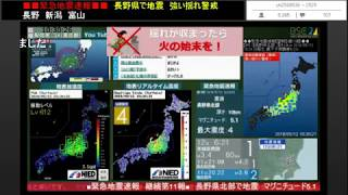 コメあり版【緊急地震速報】長野県北部(最大震度5弱 M5.2) 2018.05.12【BSC24】