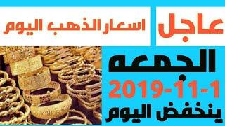 سعر الذهب اليوم الجمعه ١-١١-٢٠١٩ في السوق وجميع محلات الصاغه